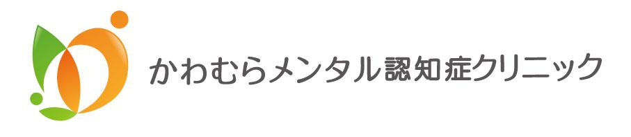 和泉府中駅徒歩1分。心療内科・精神科の「かわむらメンタル認知症クリニック」